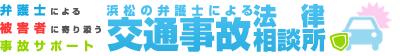 岡島法律事務所交通事故サイト