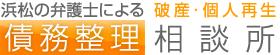 岡島法律事務所債務整理サイト