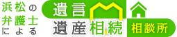 岡島法律事務所相続サイト